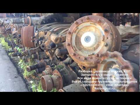Разборка грузовиков Москва, Московская область | Запчасти и агрегаты б/у и новые +79250002111
