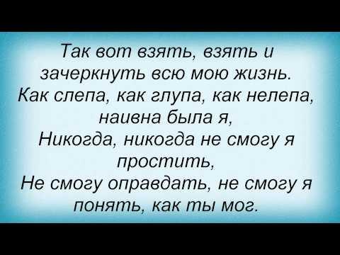 Слова песни Таня Терешина - Как ты мог