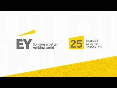 EY: 25 years in Kazakhstan