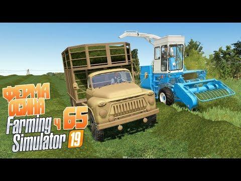 Что делать, если курсплей глючит? - ч65 Farming Simulator 19