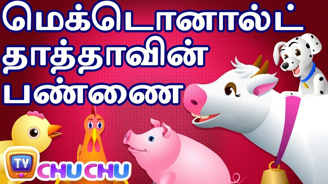 Download மெக்டொனால்ட் தாத்தாவின் பண்ணை (Old Macdonald Had A Farm) - ChuChu TV தமிழ் Tamil Rhymes For Children