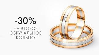 В SUNLIGHT -30% на второе обручальное кольцо