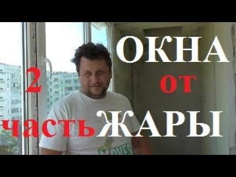 Отзыв - окна ЗАЩИТА от жары - часть 2 - Знак Качества Севастополь KBE Gealan Veka Rehau Schuco