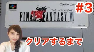 #3【FF6】SFC版 クリアするまで!ファイナルファンタジー6 FINAL FANTASY VI【こたば実況LIVE】