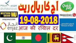 Saudi Arabia Today Saudi Riyal Currency Exchange Rates - 19-08-2018   India   Pakistan   Bangladesh
