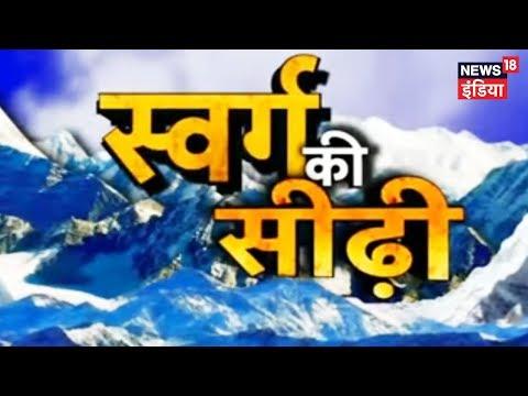 Kya Vaakai Mauzood Hai Swarg Ki Seedhi, Dekhein Ye Khaas Report | News18 India