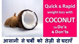 आसानी से चर्बी को तेज़ी से घटाएँ,Quick & Rapid weight loss with COCONUT & Do's & Don'ts - Dr Shalini