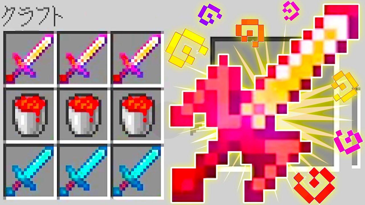 【マイクラ】ダイヤ剣の1000倍強いファイヤーソードでエンドラを倒せるか?ハードコア【マインクラフト 】【まいくら】