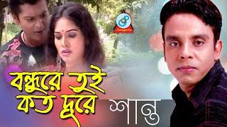 Shanto - Bondhure Tui Koto Dure   বন্ধুরে তুই কত দূরে   Bangla Baul Song 2018   Sangeeta