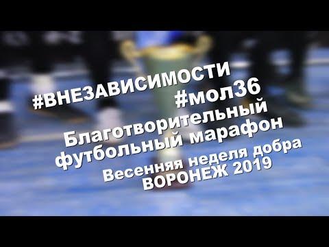 Футбольный марафон/2019 #внезависмости #омц #воронеж #неделядобра