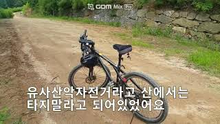 유사 산악자전거로 산에 올랐습니다.
