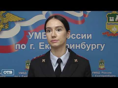 В Екатеринбурге ищут пострадавших от мошенничества медицинской фирмы