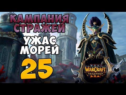 Warcraft III: Reforged. Прохождение. Часть 25 (Гробница Саргераса)