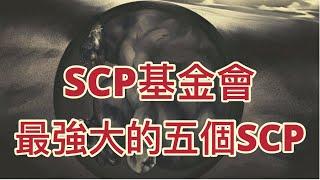 SCP基金會中最強大的五個SCP