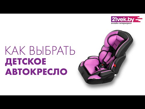 Как выбрать детское автокресло | Обзор автокресел для ребенка онлайн-гипермаркета 21vek.by