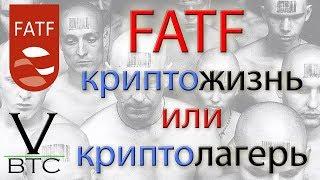 FATF - докажи, что ты не террорист! Где ты взял биткоин и криптовалюту и кого финансируешь?