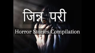 Horror Stories in Hindi- Episode 105
