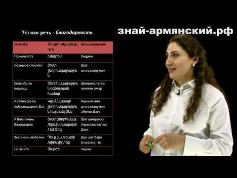 Армянский язык. Урок 4, часть 2