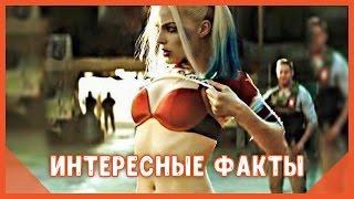 15 СУМАСШЕДШИХ фактов о фильме Отряд Самоубийц! // Интересные Факты! || Budarin