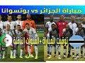 توقيت مباراة الجزائر و بوتسوانا + القنوات الناقلة
