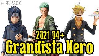 【Grandista Nero】(抽獎)後面有蠟筆小新展/海賊王 香吉士+索龍/ 火影忍者 咒印佐助 一次開箱!One Piece NARUTO PVC