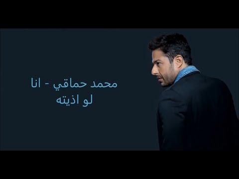 كلمات انا لو اذيته - محمد حماقي