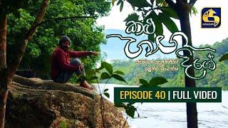 Kalu Ganga Dige Episode 40 || කළු ගඟ දිගේ || 22nd MAY 2021 Thumbnail