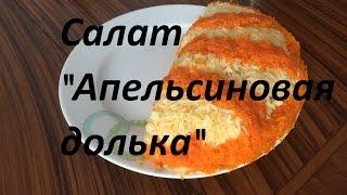 """Салат """"Апельсиновая долька""""/Salad """"The piece of orange"""""""
