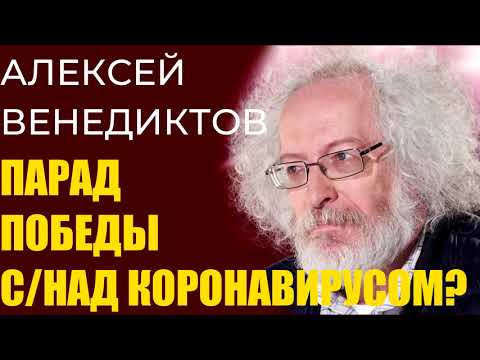 Алексей Венедиктов про парад Победы и карантин