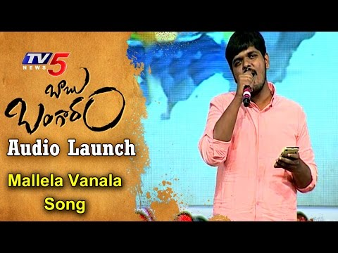 Singer Anurag Sings Mallela Vanala Song At Babu Bangaram Audio Launch | TV5 News
