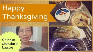 Happy Thanksgiving - Chinese Mandarin Lesson (US Holiday)