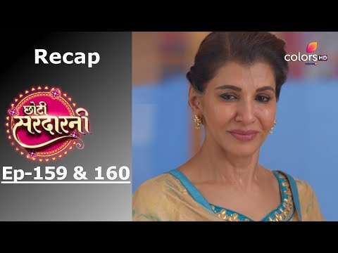 Choti Sarrdaarni - Episode -159 & 160 - Recap - छोटी सरदारनी