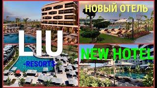 L U RESORTS TERR TORY NEW HOTEL2021 НоВЫЙ ОТЕЛЬ 2021 года