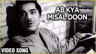 Ab Kya Misal Doon - Mohammed Rafi