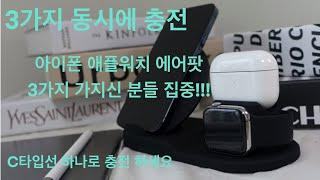 애플 3in1 무선충전기 ! C타입선 하나로 아이폰,애…