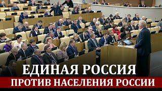Депутаты против социальных доплат трудящемуся населению России до прожиточного минимума!