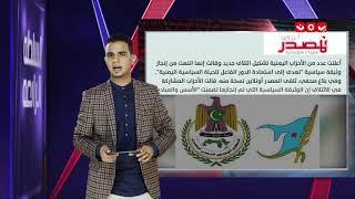 وصول ولد الشيخ الى العاصمة الايرانية طهران للبحث في الشأن اليمني  | السلطة الرابعة مع اسامة قائد
