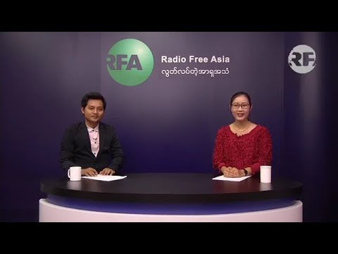 RFA Burmese Program February 18, 2018