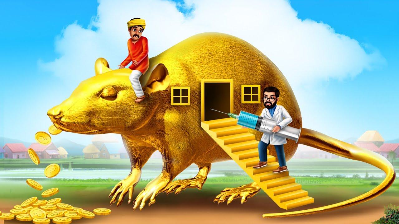 Download विशाल स्वर्ण चूहा - GIANT GOLDEN RAT Story   Hindi Moral Stories Fairy Tales   BulBul TV
