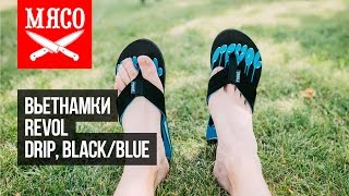 Вьетнамки Revol - DRIP, Black/Blue. Обзор