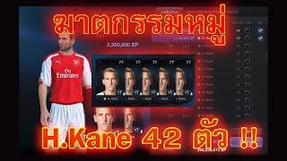 FIFA Online 3 - ฆาตกรรมหมู่ Harry Kane 42 ตัว จะมีผู้เหลือรอดหรือไม่??