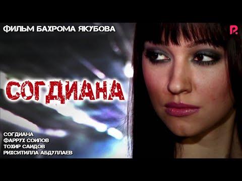 Согдиана | Сугдиёна (узбекфильм на русском языке) #UydaQoling