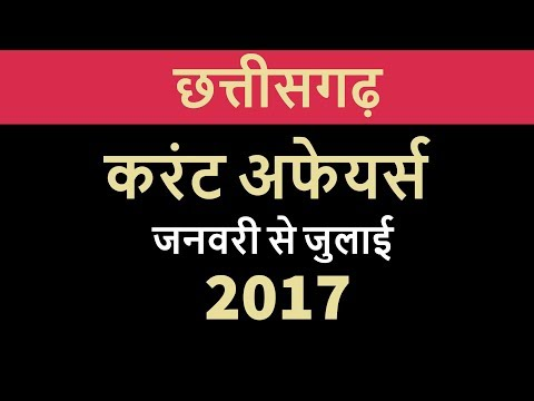 Chhattisgarh छत्तीसगढ़ GK & Current Affairs January to July 2017 for CGPSC CG Vyapam CG SSC