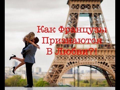 Как Французы Признаются В Любви? Выйти замуж За Француза!