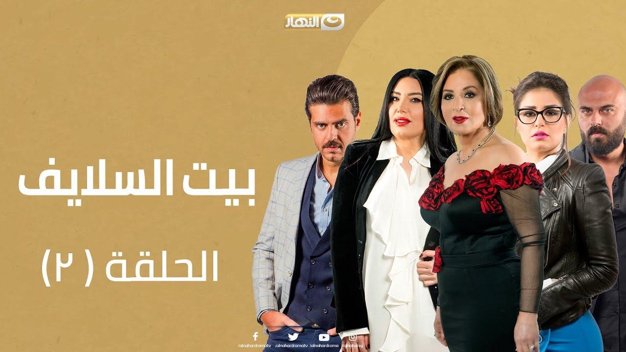 Episode 02 - Beet El Salayef Series | الحلقة الثانية - مسلسل بيت السلايف علي النهار