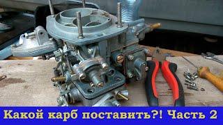Как подобрать карбюратор на любой авто на примере автомобиля ЗАЗ-968? Часть 2