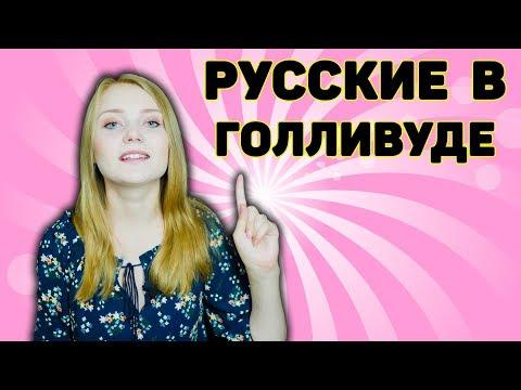 Как русскому актеру попасть в Голливуд