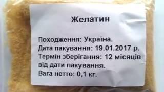 Желатин (Украина). Обзор от интернет-магазина Банка Специй.