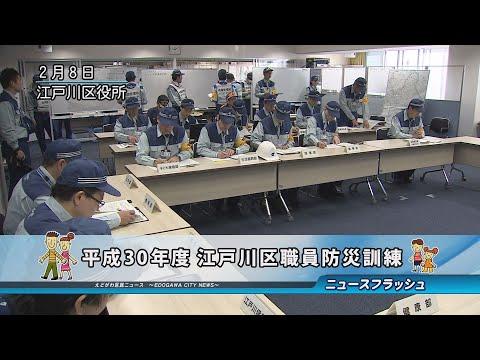 平成30年度 江戸川区職員防災訓練