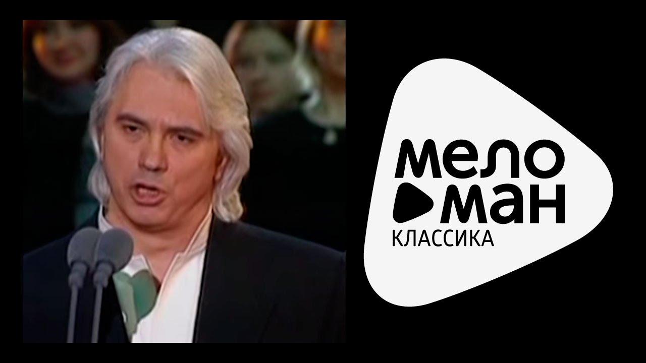 Dmitri Hvorostovsky Песни Нашей Памяти